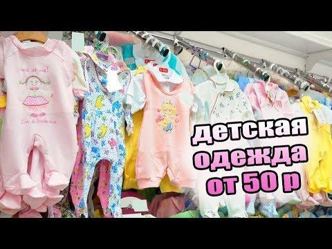 САДОВОД 🔴НОВИНКИ МАРТ 2019 /САМАЯ ДЕШЕВАЯ ДЕТСКАЯ ОДЕЖДА