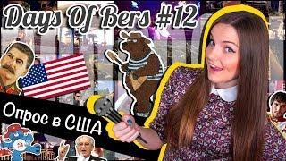 Опрос на улицах Америки или что американцы знают о России