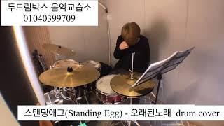 [두드림박스 음악교습소] S…