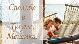 Свадьба в Мексике. Свадьба за границей. Свадебная церемония на пляже.