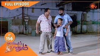 Abiyum Naanum - Ep 156  26 April 2021  Sun TV Serial  Tamil Serial