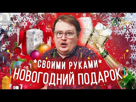 СВОИМИ РУКАМИ - ПОДАРОК НА НОВЫЙ ГОД - Видео онлайн