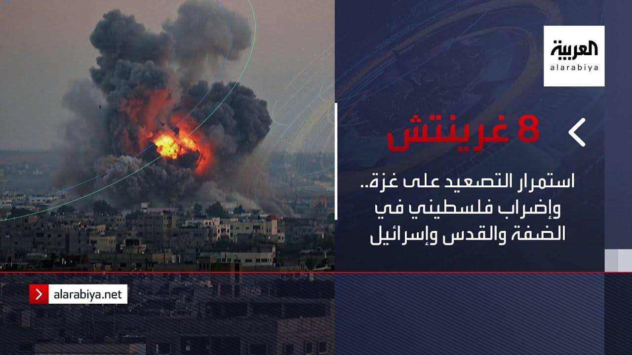 نشرة 8 غرينيتش | استمرار التصعيد على غزة.. وإضراب فلسطيني في الضفة والقدس وإسرائيل  - نشر قبل 2 ساعة