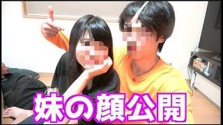 5年間隠してた桐崎の妹の顔 thumbnail