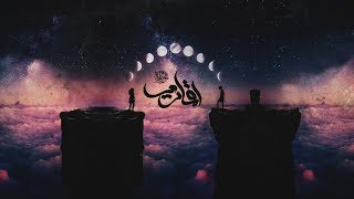 kassar - كسار ( my moons | أقماري ) music track