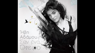 Ivi Adamou - Voltes St