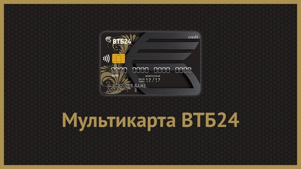 условия оформления кредитной карты втб 24 займ под залог птс петрозаводск