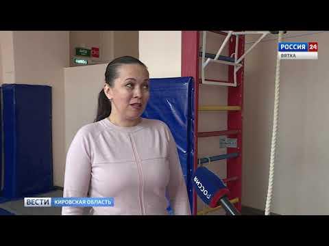 Вести. Спорт (05.04.2020)(ГТРК Вятка)