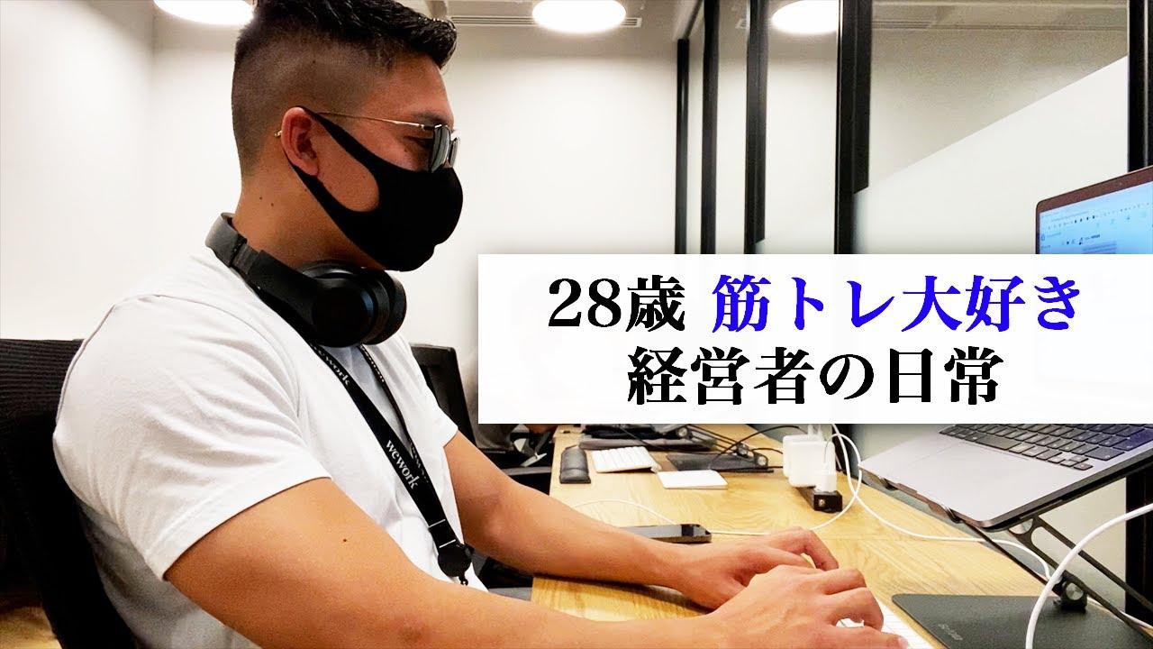 28歳筋トレ大好き経営者の平日5日間ルーティン