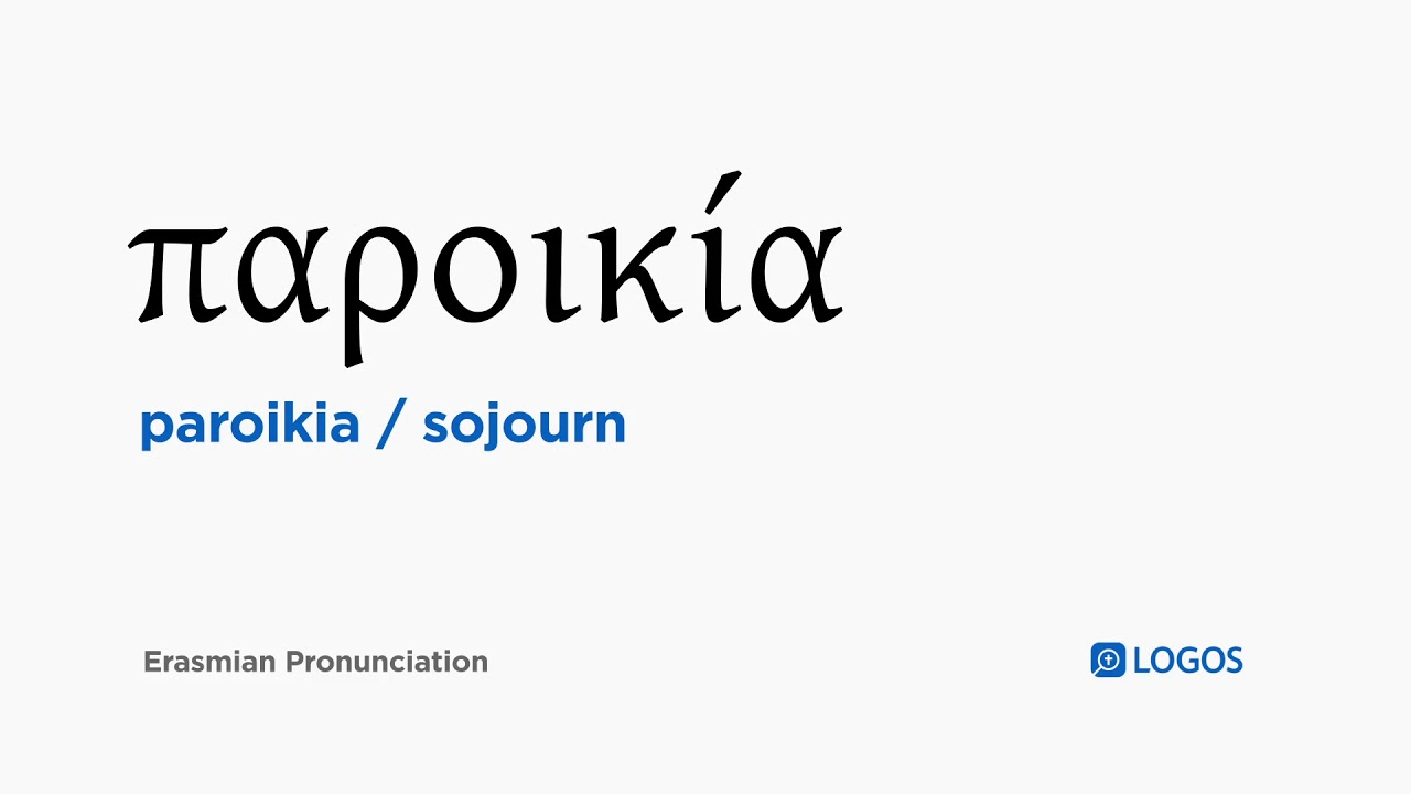 How to pronounce Paroikia in Biblical Greek - (παροικία / sojourn)