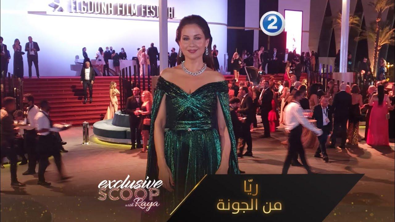 ريّا تتحدث عن مشاركتها هذا العام في مهرجان الجونة السينمائي