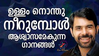 ഉള്ളം നൊന്തു നീറുമ്പോൾ ആശ്വാസമേകുന്ന ഗാനങ്ങൾ   Non Stop Kester Hits   Jino Kunnumpurath