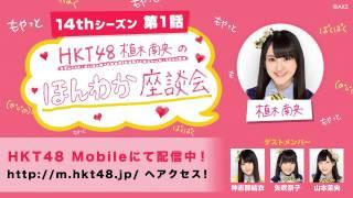 HKT48 Mobileで大絶賛(?)配信中のレギュラーコンテンツ「植木南央のほん...