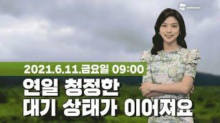 [웨더뉴스] 오늘의 미세먼지 예보 (6월 11일 09시…