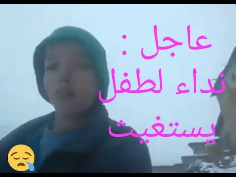 عاااجل : نداء من طفل يستغيت # عفاكم عاونووونا # من اقاليم أزيلال في منطقة ايت عباس