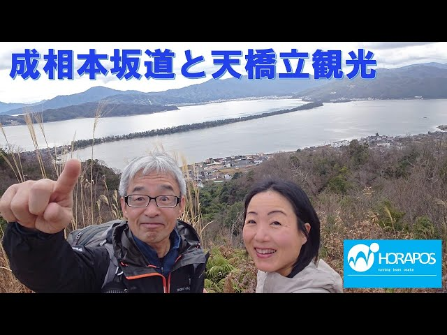 成相本坂道と天橋立観光