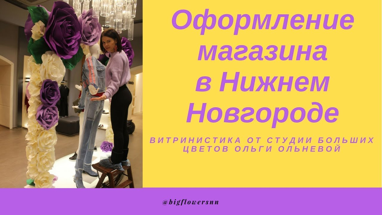 tsveti-v-nizhnem-novgorode-magazini-oformlenie-buket-v-derevenskom-stile
