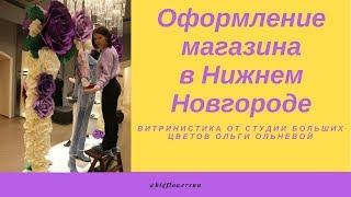 Оформление магазина женской одежды в Нижнем Новгороде. Витринистика  от СТУДИИ БОЛЬШИХ ЦВЕТОВ.(, 2018-05-08T18:52:05.000Z)
