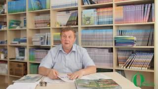 Підручник біології для 8 класу. Методичні рекомендації та поради вчителеві.