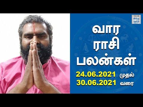 weekly-horoscope-24-06-2021-to-30-06-2021-vara-rasi-palan-hindu-tamil-thisai