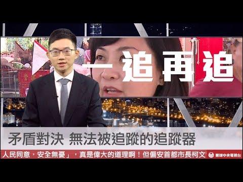 【央視一分鐘】韓國瑜不說破追蹤器在哪 身邊人全部故作結巴 眼球中央電視台