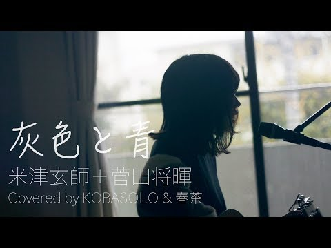 【Female Sings】Haiiro to Ao (+ Masaki Suda) / Kenshi Yonezu(Covered by KOBASOLO & Harutya)