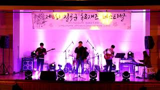 제6회 칠곡군 록 &재즈 페스티발 - 아카시아 - 사랑할수록(화생방실 클레오파트라 Ver.)