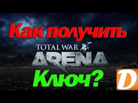 Total War ARENA Как получить ключ для активации в steam?
