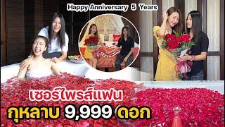 เซอร์ไพรส์แฟนด้วยกุหลาบ 9,999 ดอก ในวันครบรอบ 5 ปี   MJ Special
