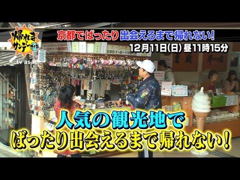 【帰れまサンデープラス】2016年12月11日(日) 放送 - YouTube