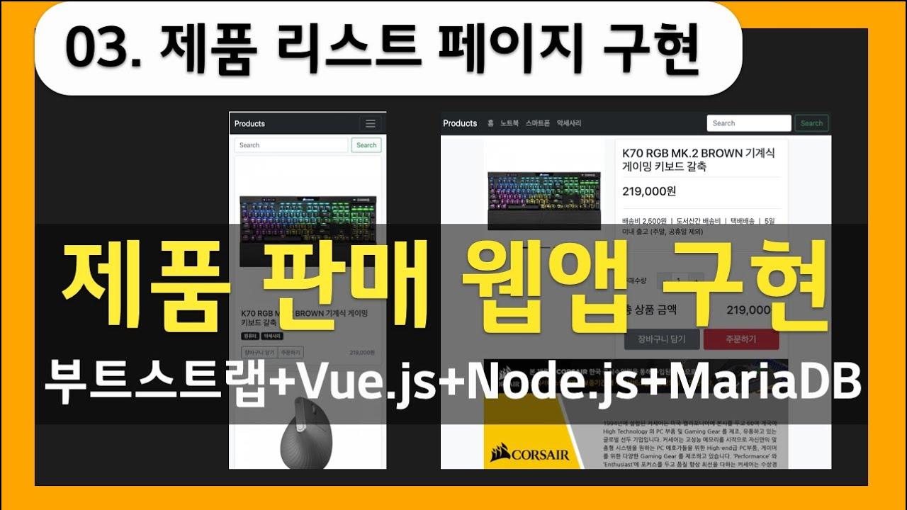 제품판매웹앱 구현 - 03.제품 리스트 페이지 구현