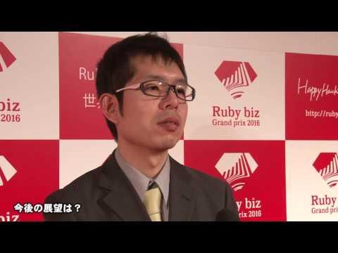 Ruby Bizグランプリ2016特別賞/ユニファ株式会社