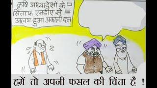किसानों की फसल से ज्यादा इन्हें अपनी फसल की चिंता है ,देखिये कार्टूनिस्ट सुधाकर का ये कार्टून.