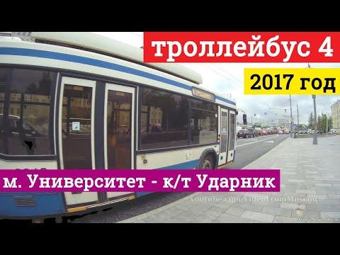 Троллейбус 4 метро Университет - кинотеатр Ударник