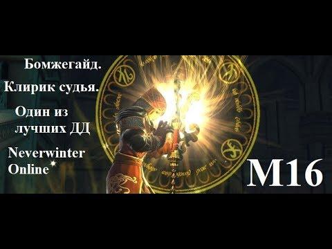 Neverwinter Online. Клирик Судья. Бомжегайд М16.