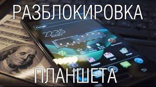 Как разблокировать планшет(Требования безопасности в современном мире не бывают чрезмерными. Один из способов защиты от постороннего..., 2016-02-11T11:31:19.000Z)