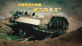 质量太差?价值一千万的坦克,却让中国一个300块地雷给毁了!