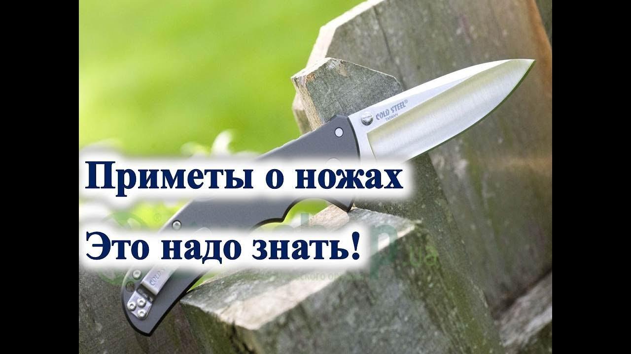 Приметы о ножах/ Ритуалы с ножом