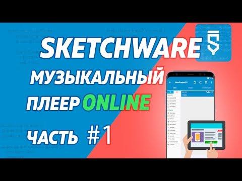 SketchWare. Музыкальный плеер ONLINE. Часть #1