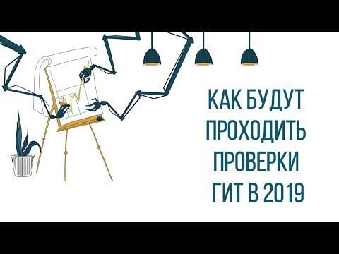 Проверки инспекцией по труду в 2019 году
