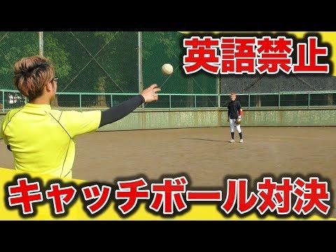 【対決】元高校球児が英語禁止キャッチボールしたら面白すぎてミス連発したwww【野球】