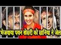 क्यूं भेजवाया पवन खेसरी को सानिया ने जेल    Pawan Singh Khesari Lal- Saniya Mirja