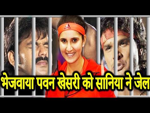 क्यूं भेजवाया पवन खेसरी को सानिया ने जेल || Pawan Singh Khesari Lal- Saniya Mirja