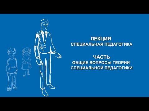 Ольга Македонская: Общие вопросы теории специальной педагогики | Вилла Папирусов