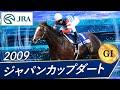 2009 ジャパンカップダート