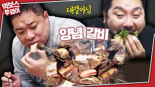 JooYup Hyun Introducing the BEST BBQ Rib Restaurant He Found!! (feat. GwangJae Park)
