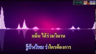 เทพธิดาจำแลง สายยันห์ สัญญา MIDI THAI KARAOKE