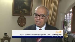 اتفاق لتنفيذ مشروع تزويد محافظات شمال الأردن بالمياه