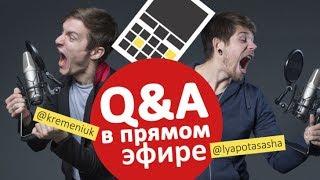 Ответы на вопросы. Сема и Саша - #keddrQA