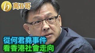 從何君堯事件 看香港社會走向 誠邀加入網台 [我就係評論評論員嘅評論員] 20191106